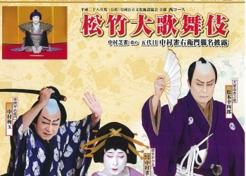 松竹大歌舞伎(小)