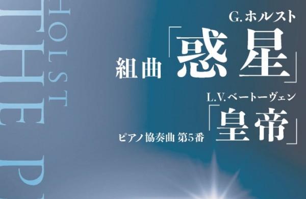 20161002第45回定期演奏会_3
