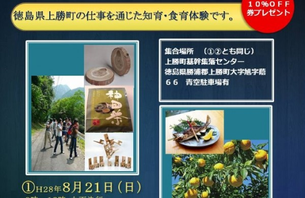 20160821仕事体験・食育チラシ1
