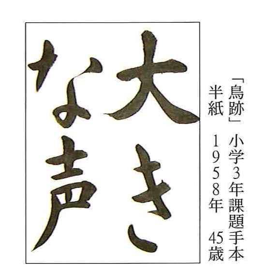 書家・教育者・研究者 田中双鶴...