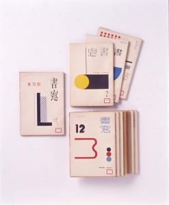 20170826『書窓』(編集・装本:恩地孝四郎)1935-38年刊