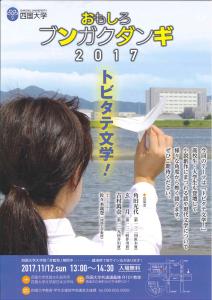 20171112ブンガクダンギチラシデータ1