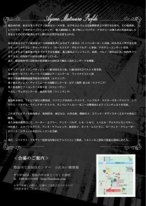 20180715コンサートポスター裏_01