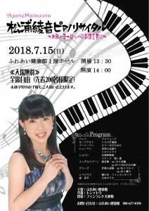 20180715コンサートポスター表_01
