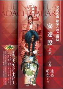 20190316_「文化の森 能楽へのご招待-安達原-」ポスター