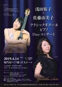 [チラシ表]クラシックギター&ピアノDuoコンサート