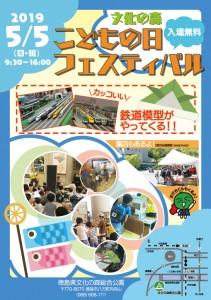20190505文化の森こどもの日フェスティバル入稿用表