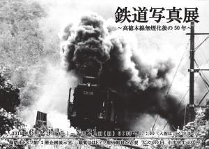 [チラシ裏]鉄道会