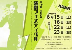 20190615_入稿用2019演劇フェス