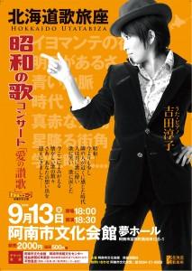 20190913_昭和の歌コンサートチラシオモテ