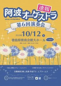 20191012_ver3_速報版第6回演奏会チラシ