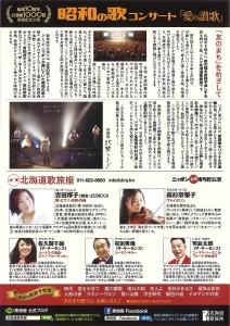 20190913_昭和の歌コンサートチラシウラ