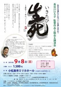 20190908_いきたひ 小松島上映チラシ最終