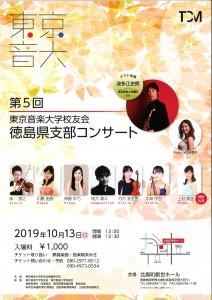 20191013_東京音大徳島県支部コンサート