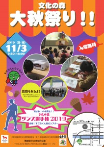 20191103_2019大秋祭り_入稿用