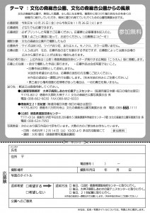 20191214_2019 文化の森写真展チラシ裏_入稿用-01