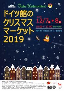 [チラシ表]クリスマスマーケット2019