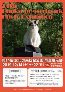 20191214_2019 文化の森写真展チラシ_入稿用-01