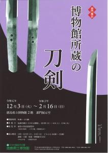20191203_博物館所蔵の刀剣ポスター