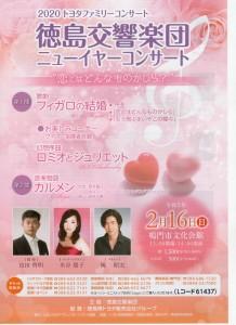 20200216_徳島交響楽団NYちらし表240364