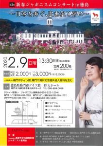 20200209_[チラシ表]第3回新春ジャポニスムコンサート