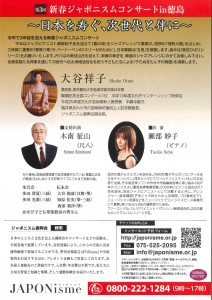 20200209_[チラシ裏]第3回新春ジャポニスムコンサート